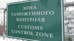 Основные правила растаможки грузов